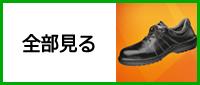 一般作業安全靴・ゴム2層底 全部を見る