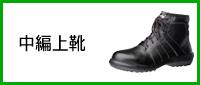 一般作業安全靴・ゴム2層底 中編上靴