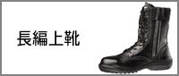 一般作業安全靴・ゴム2層底 長編上靴