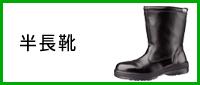 一般作業安全靴・ゴム2層底 半長靴