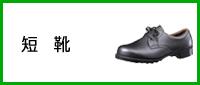 一般作業安全靴・ゴム1層底 短靴
