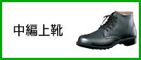 一般作業安全靴・ゴム1層底 中編上靴
