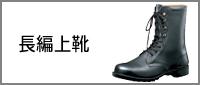 一般作業安全靴・ゴム1層底 長編上靴