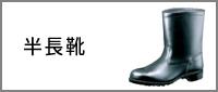 一般作業安全靴・ゴム1層底 半長靴