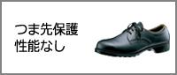 一般作業安全靴・ゴム1層底 つま先保護性能なし