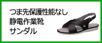 つま先保護性能なし 静電作業靴 サンダル