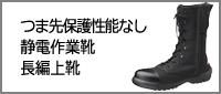 つま先保護性能なし 静電作業靴 長編上靴