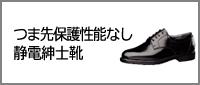 つま先保護性能なし 静電紳士靴