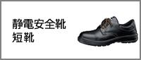 静電安全靴 短靴