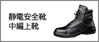 静電安全靴 中編上靴