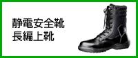 静電安全靴 長編上靴