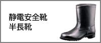 静電安全靴 半長靴