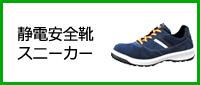 静電安全靴 スニーカー