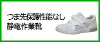 つま先保護性能なし 静電作業靴 スニーカー