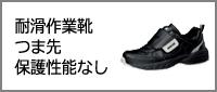 耐滑作業靴つま先保護性能無し