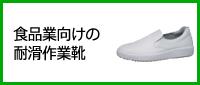 食品業向けの耐滑作業靴