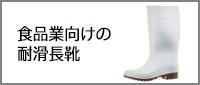 食品業向けの耐滑長靴