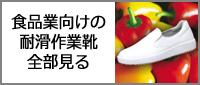 食品業向けの耐滑作業靴 全部見る