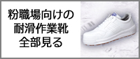 粉職場向けの耐滑作業靴 全部見る