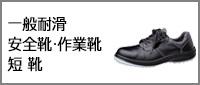 通常耐滑安全靴 短靴
