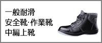 通常耐滑安全靴 中編上靴