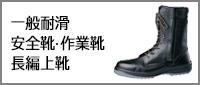 通常耐滑安全靴 長編上靴
