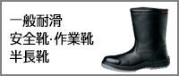 通常耐滑安全靴 半長靴