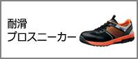 食品業向けの耐滑作業靴 短靴