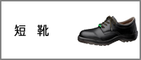小指保護タイプ 短靴