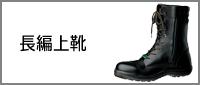 小指保護タイプ 長編上靴