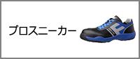 小指保護タイプ プロスニーカー