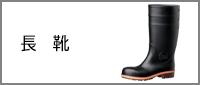 小指保護タイプ 長靴