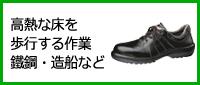 製造業 高熱な床を歩行する作業/鐵鋼・造船など