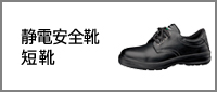ガソリンスタンド 静電安全靴 短靴