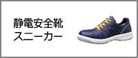 ガソリンスタンド 静電安全靴 スニーカー