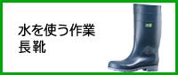 ガソリンスタンド 水を使う作業/長靴