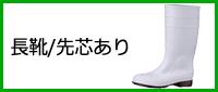 農業・漁業 長靴/先芯あり