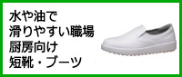 食品加工・飲食業 水や油で滑りやすい職場/厨房向け・短靴
