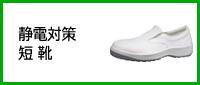 クリーンルーム 静電対策 短靴