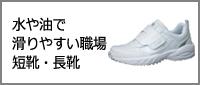 ビルメンテナンス 水や油で滑りやすい職場/短靴・長靴
