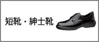 警備・保守業務 短靴・紳士靴