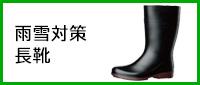 警備・保守業務 雨・雪対策/長靴