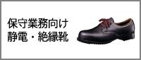 警備・保守業務 保守業務向け/静電・絶縁靴