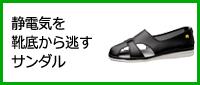 看護師・介護士・医療現場 静電気を靴底から逃す/サンダル