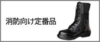 消防・災害対策 消防向け/定番品