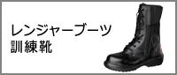 消防・災害対策 レンジャーブーツ・訓練靴