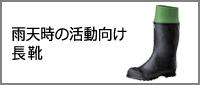消防・災害対策 雨天時の活動向け/長靴