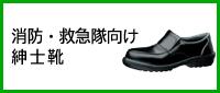消防・災害対策 消防・救急隊向け/紳士靴