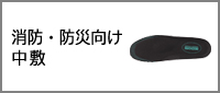 消防・災害対策 消防・防災向け/中敷