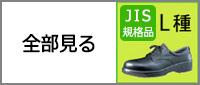 JIS T8101 革製L種/軽作業用 全部見る